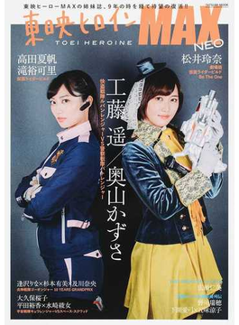 東映ヒロインMAX NEO 美麗グラビア&ロングインタビューで咲き誇る、東映ヒロイン2018夏の陣!!(タツミムック)