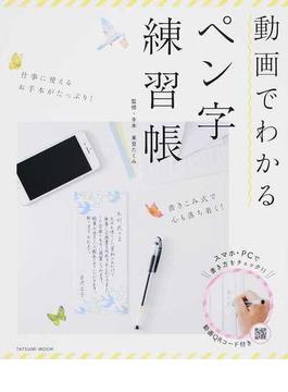 動画でわかるペン字練習帳(タツミムック)