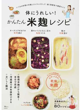 体にうれしい!かんたん米麴レシピ いつもの料理が手軽にワンランクアップ!続く発酵食で健康ライフ(TJ MOOK)