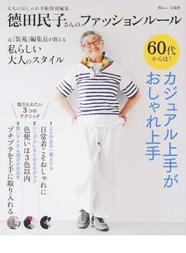 大人のおしゃれ手帖特別編集 德田民子さんのファッションルール(TJ MOOK)