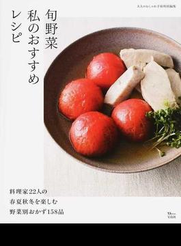 旬野菜私のおすすめレシピ 料理家22人の春夏秋冬を楽しむ野菜別おかず158品(TJ MOOK)