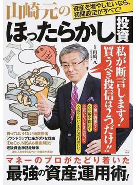 山崎元のほったらかし投資 資産を増やしたいなら、初期設定がすべて!(TJ MOOK)