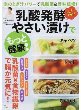 乳酸発酵やさい漬けでもっと健康! 米のとぎ汁パワーで乳酸菌&旨味倍増!(TJ MOOK)
