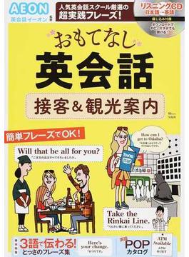 おもてなし英会話 接客&観光案内【綴じ込み付録CD】(TJ MOOK)