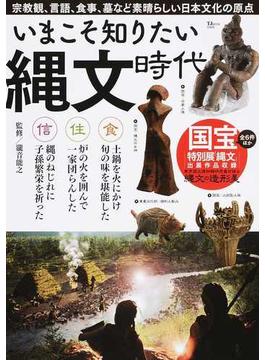 いまこそ知りたい縄文時代 宗教観、言語、食事、墓など素晴らしい日本文化の原点(TJ MOOK)