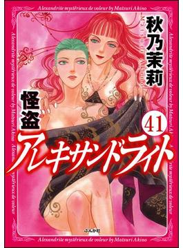【41-45セット】怪盗 アレキサンドライト(分冊版)