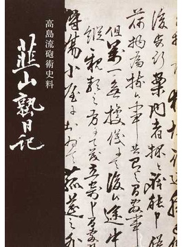 韮山塾日記 高島流砲術史料 復刻版