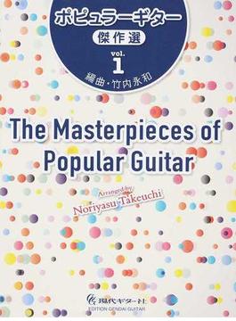 ポピュラーギター傑作選 vol.1