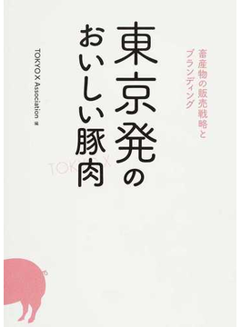 東京発のおいしい豚肉 畜産物の販売戦略とブランディング