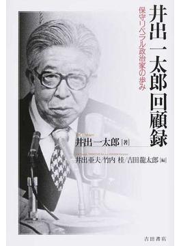 井出一太郎回顧録 保守リベラル政治家の歩み