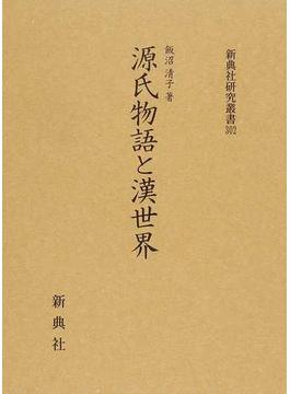 源氏物語と漢世界(新典社研究叢書)
