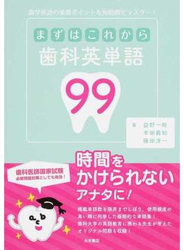 まずはこれから歯科英単語99 歯学英語の重要ポイントを短時間でマスター!