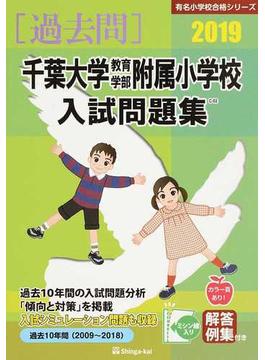 千葉大学教育学部附属小学校入試問題集 過去10年間 2019