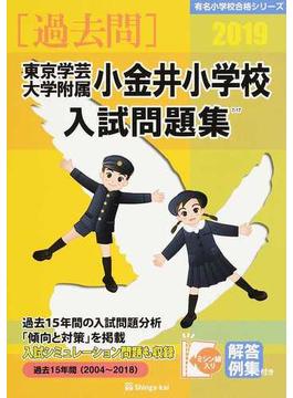 東京学芸大学附属小金井小学校入試問題集 過去15年間 2019