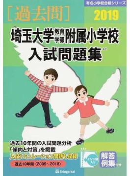 埼玉大学教育学部附属小学校入試問題集 過去10年間 2019