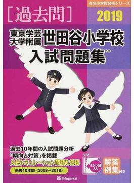 東京学芸大学附属世田谷小学校入試問題集 過去10年間 2019
