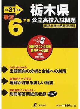 栃木県公立高校入試問題 最近6年間 平成31年度