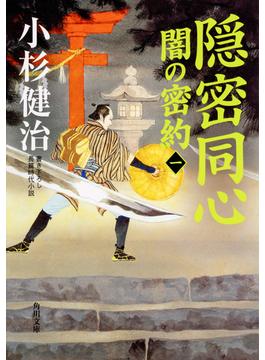 隠密同心 闇の密約 書き下ろし長篇時代小説 1(角川文庫)