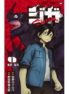 ジガ―ZIGA― 1 (ジャンプコミックス)(ジャンプコミックス)