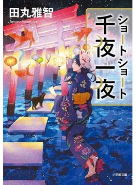 ショートショート千夜一夜(小学館文庫)