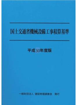 国土交通省機械設備工事積算基準 平成30年度版