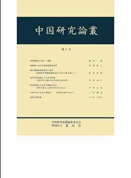 中国研究論叢 第1号