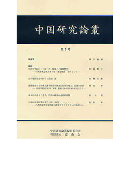 中国研究論叢 第5号