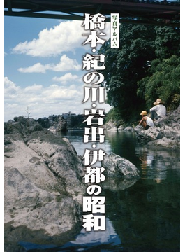 橋本・紀の川・岩出・伊都の昭和 写真アルバム