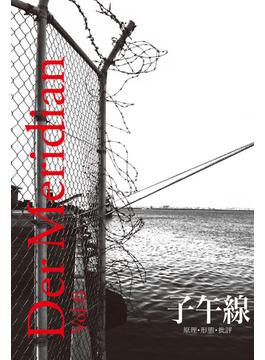 子午線 原理・形態・批評 Vol.6