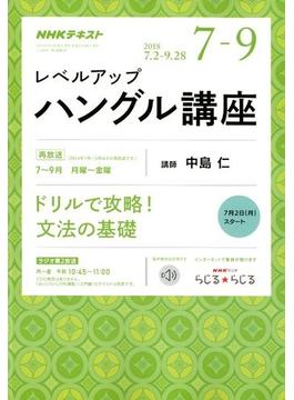 NHK ラジオレベルアップハングル講座 2018年 07月号 [雑誌]