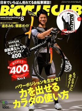 BiCYCLE CLUB (バイシクル クラブ) 2018年 08月号 [雑誌]