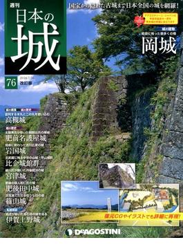 日本の城 改訂版 2018年 7/10号 [雑誌]