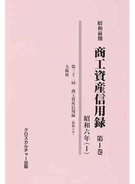 昭和前期商工資産信用録 4巻セット