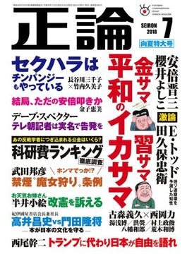 月刊正論2018年7月号(月刊正論)