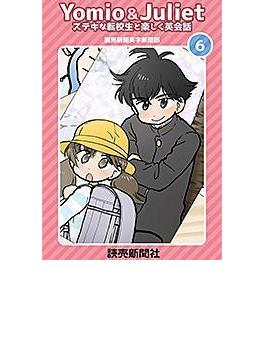 Yomio & Juliet ステキな転校生と楽しく英会話 6(読売ebooks)