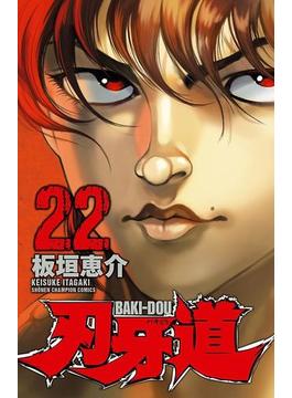 刃牙道 22(少年チャンピオン・コミックス)