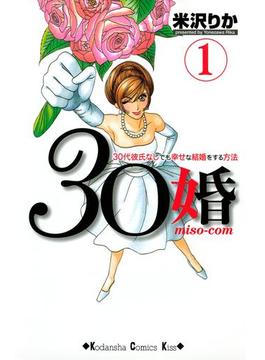 ≪期間限定 30%OFF≫【セット商品】30婚 miso-com 1-15巻セット≪完結≫
