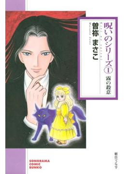 【全1-5セット】呪いのシリーズ(ソノラマコミック文庫)