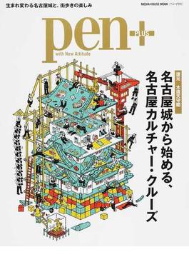 pen+ 名古屋城から始める、名古屋カルチャー・クルーズ 復元木造天守閣(MH MOOK)
