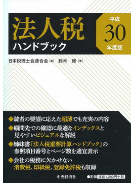 法人税ハンドブック 平成30年度版