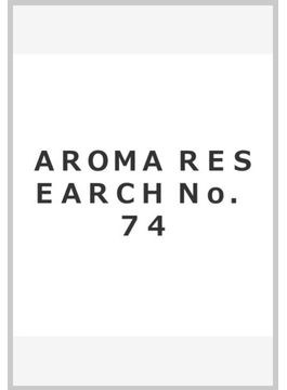 AROMA RESEARCH No.74