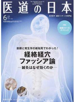 医道の日本 東洋医学・鍼灸マッサージの専門誌 VOL.77NO.6(2018年6月) 経絡経穴ファッシア論−鍼灸はなぜ効くのか−/筋膜リリーステクニック