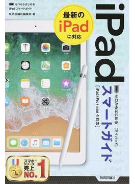 iPadスマートガイド 最新のiPadに対応