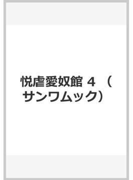 悦虐愛奴館 4
