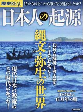 日本人の起源 DNA解析と考古学でここまでわかった!縄文・弥生の世界(洋泉社MOOK)