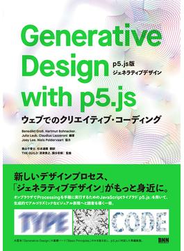 Generative Design with p5.js p5.js版ジェネラティブデザイン ウェブでのクリエイティブ・コーディング