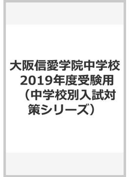 大阪信愛学院中学校 2019年度受験用