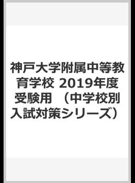 神戸大学附属中等教育学校 2019年度受験用