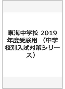 東海中学校 2019年度受験用