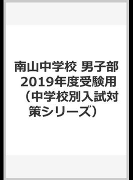 南山中学校 男子部 2019年度受験用